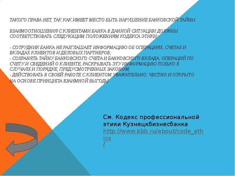 Игра «Административная и деловая этика», слайд 29