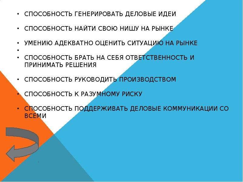 Игра «Административная и деловая этика», слайд 31