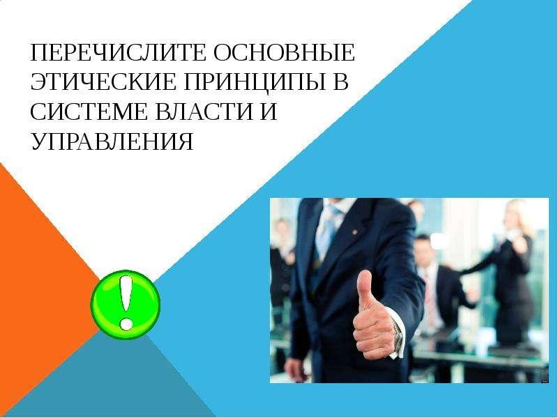 Перечислите основные этические принципы в системе власти и управления