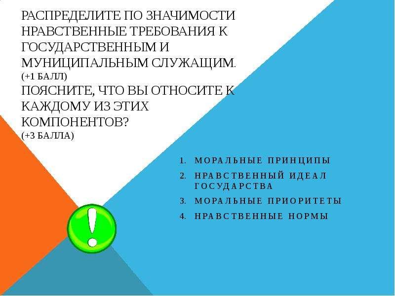 Распределите по значимости нравственные требования к государственным и муниципальным служащим. (+1 б
