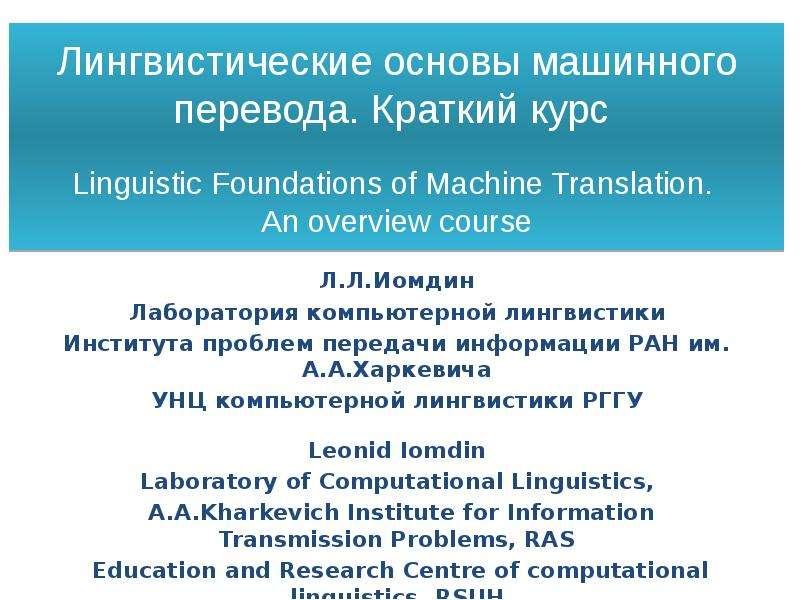 Презентация Лингвистические основы машинного перевода. Краткий курс