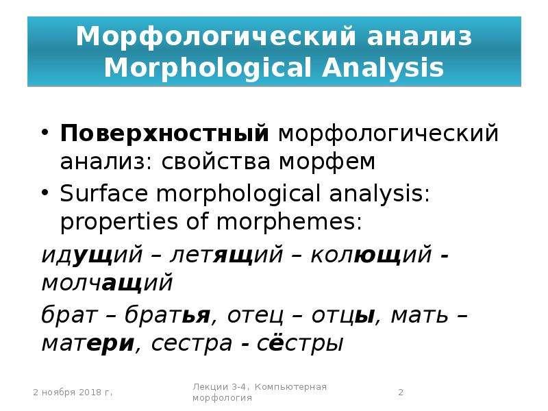 Морфологический анализ Morphological Analysis Поверхностный морфологический анализ: свойства морфем