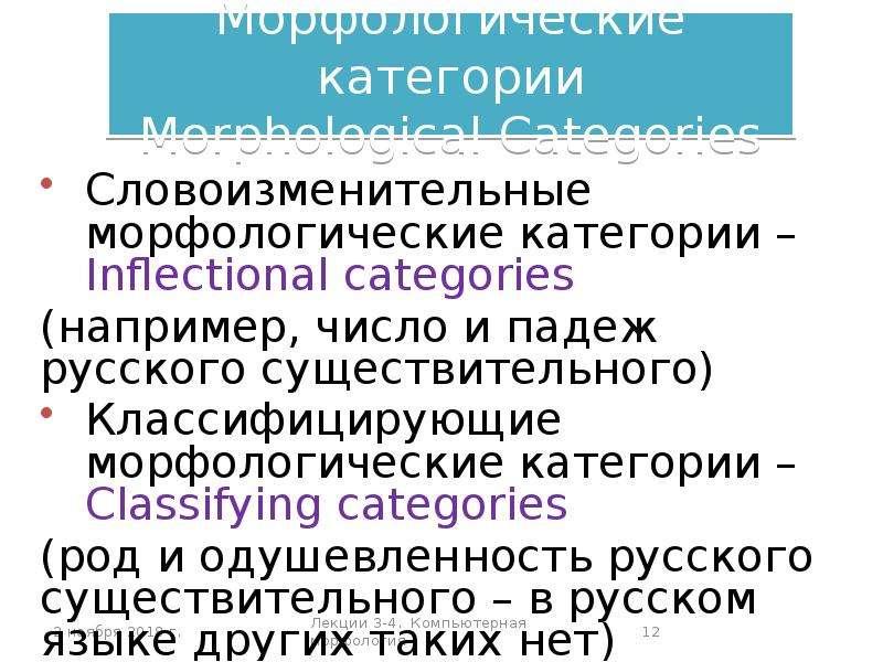 Лингвистические основы машинного перевода. Краткий курс, слайд 12