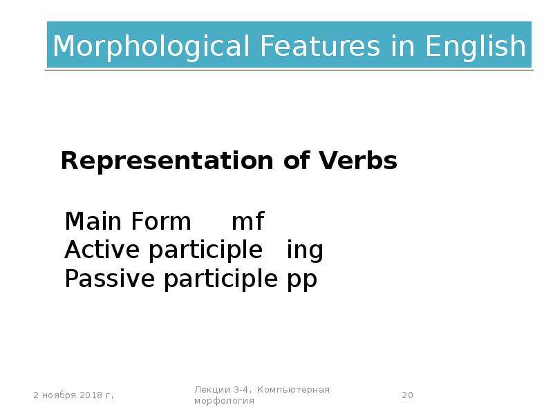 Morphological Features in English