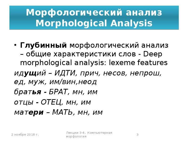 Морфологический анализ Morphological Analysis Глубинный морфологический анализ – общие характеристик