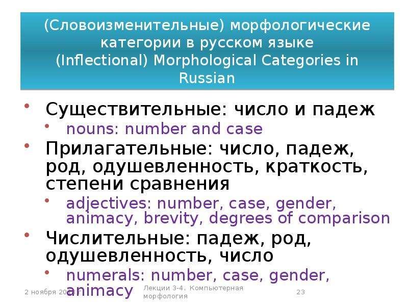 (Словоизменительные) морфологические категории в русском языке (Inflectional) Morphological Categori