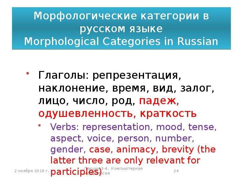 Лингвистические основы машинного перевода. Краткий курс, слайд 24