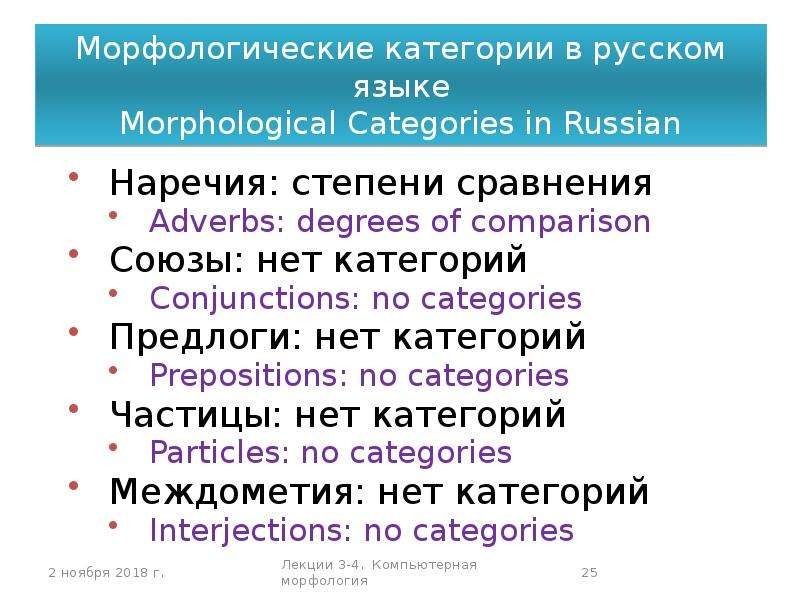 Лингвистические основы машинного перевода. Краткий курс, слайд 25