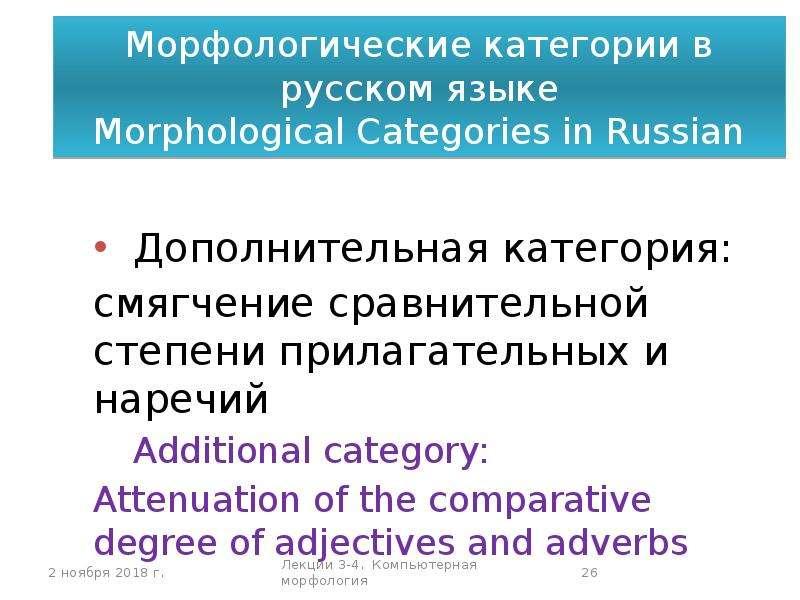 Лингвистические основы машинного перевода. Краткий курс, слайд 26