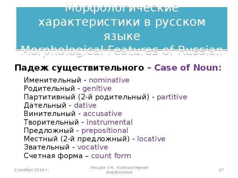 Морфологические характеристики в русском языке Morphological Features of Russian