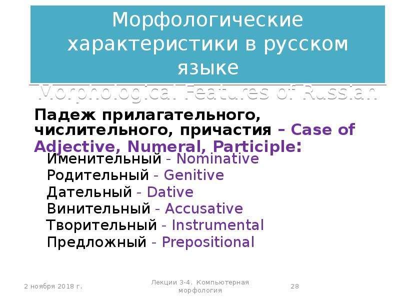 Лингвистические основы машинного перевода. Краткий курс, слайд 28