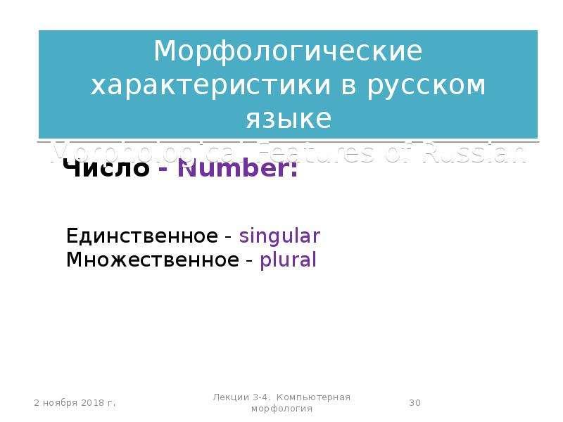 Лингвистические основы машинного перевода. Краткий курс, слайд 30