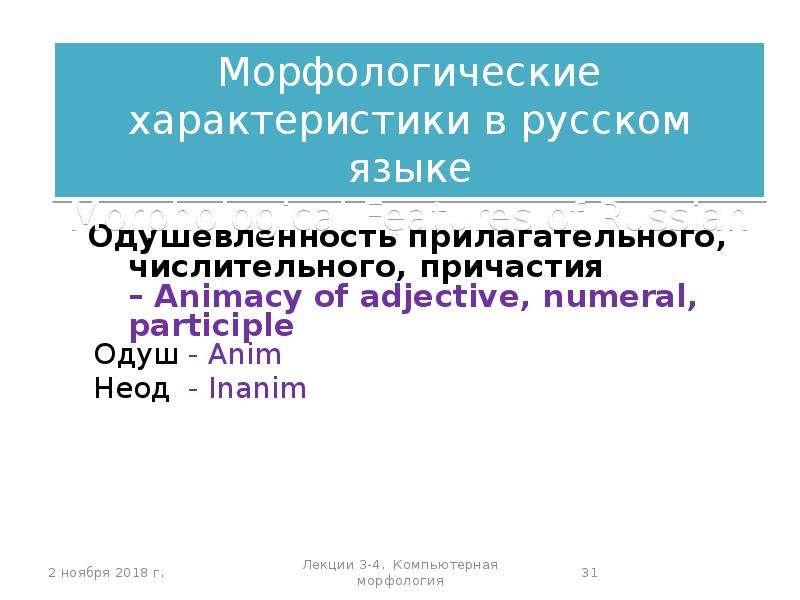 Лингвистические основы машинного перевода. Краткий курс, слайд 31
