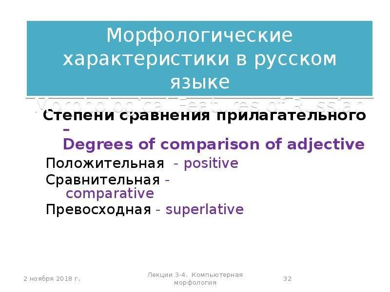 Лингвистические основы машинного перевода. Краткий курс, слайд 32