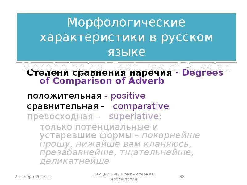 Лингвистические основы машинного перевода. Краткий курс, слайд 33