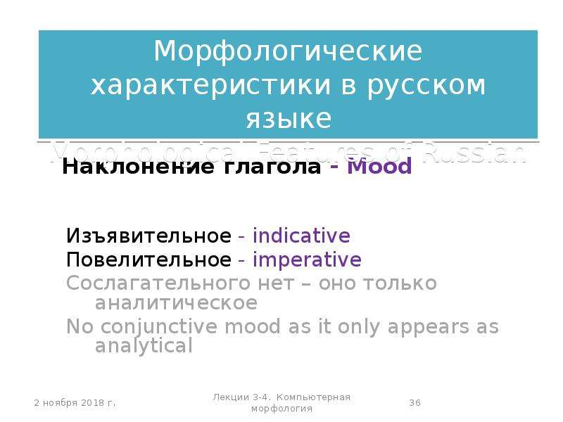 Лингвистические основы машинного перевода. Краткий курс, слайд 36
