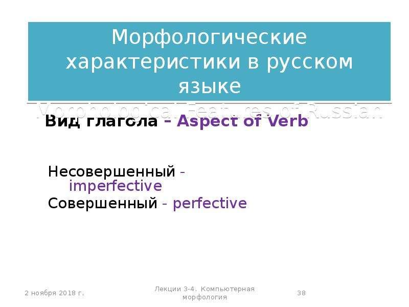 Лингвистические основы машинного перевода. Краткий курс, слайд 38