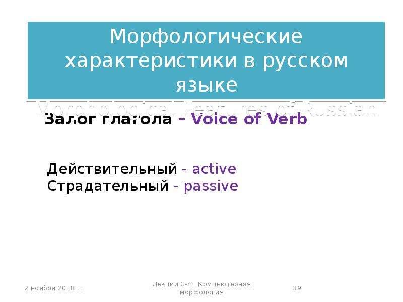 Лингвистические основы машинного перевода. Краткий курс, слайд 39