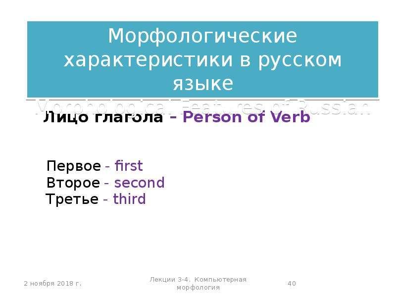 Лингвистические основы машинного перевода. Краткий курс, слайд 40