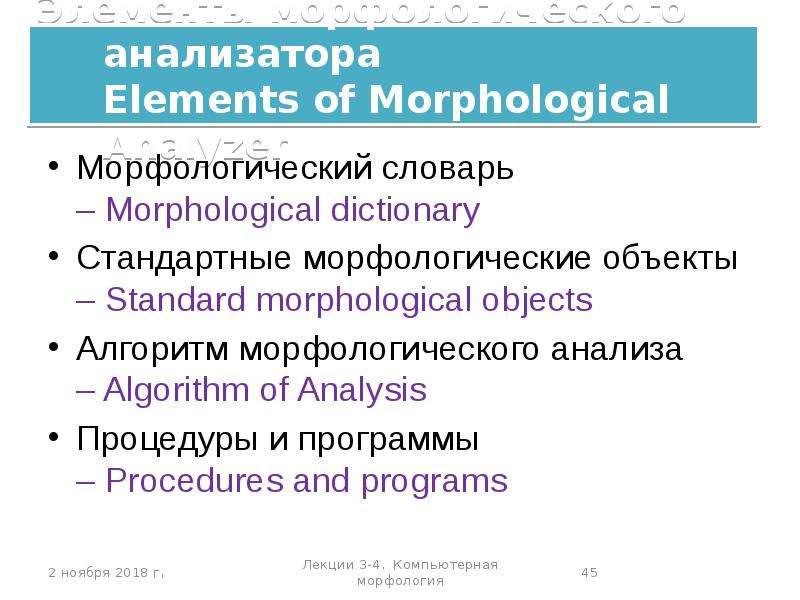 Элементы морфологического анализатора Elements of Morphological Analyzer Морфологический словарь – M