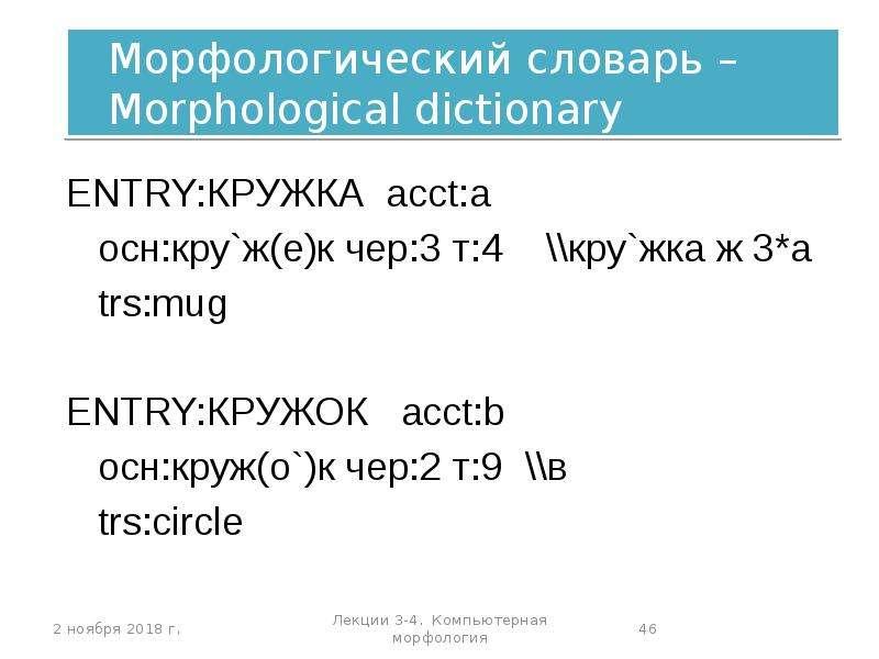Морфологический словарь – Morphological dictionary