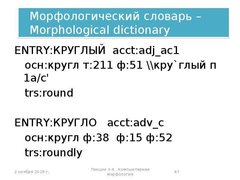 ENTRY:КРУГЛЫЙ acct:adj_ac1 ENTRY:КРУГЛЫЙ acct:adj_ac1 осн:кругл т:211 ф:51 \кру`глый п 1а/с' t