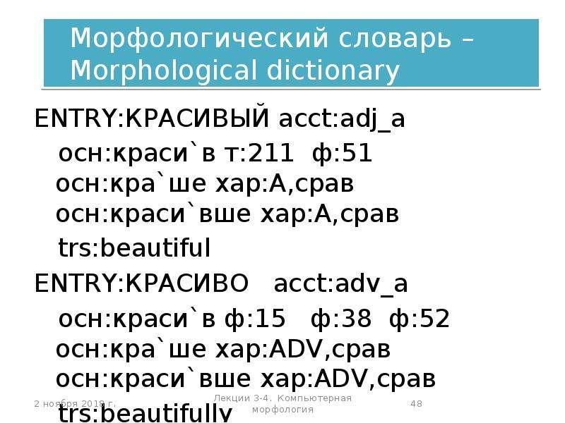 Морфологический словарь – Morphological dictionary ENTRY:КРАСИВЫЙ acct:adj_a осн:краси`в т:211 ф:51