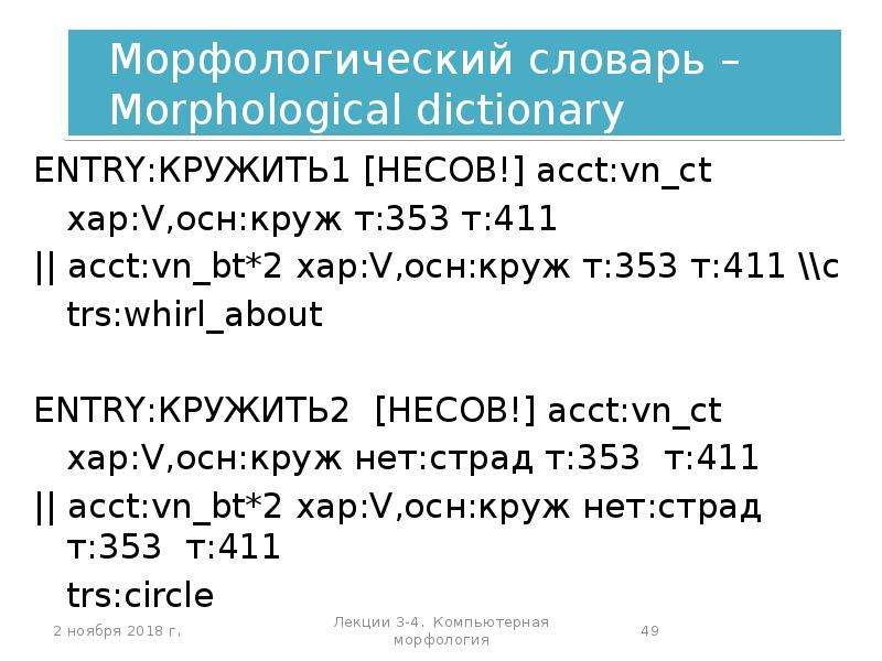 ENTRY:КРУЖИТЬ1 [НЕСОВ!] acct:vn_ct ENTRY:КРУЖИТЬ1 [НЕСОВ!] acct:vn_ct хар:V,осн:круж т:353 т:411 ||