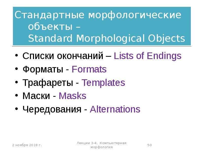 Стандартные морфологические объекты – Standard Morphological Objects Списки окончаний – Lists of End