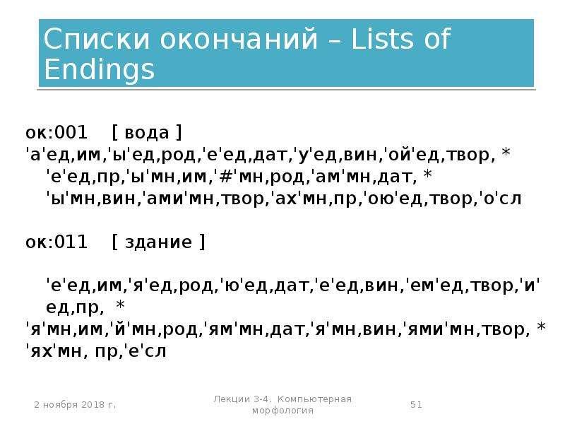 Списки окончаний – Lists of Endings ок:001 [ вода ] 'а'ед,им,'ы'ед,род,'е&#
