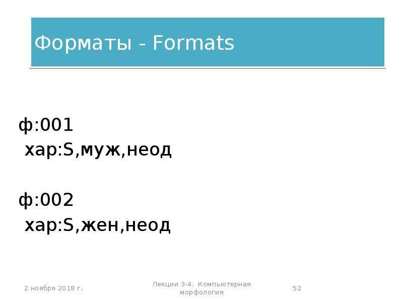 Форматы - Formats ф:001 хар:S,муж,неод ф:002 хар:S,жен,неод