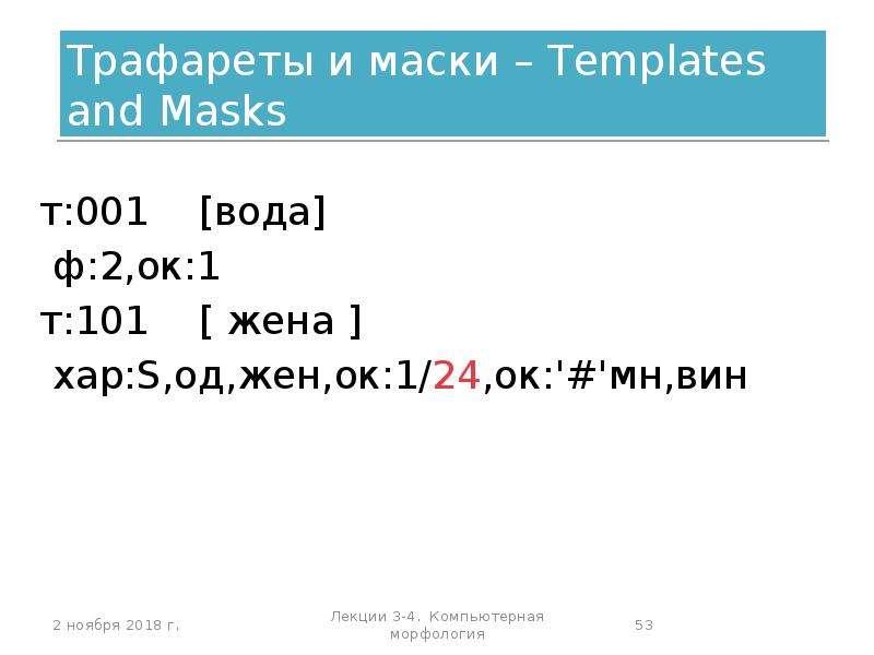 Трафареты и маски – Templates and Masks т:001 [вода] ф:2,ок:1 т:101 [ жена ] хар:S,од,жен,ок:1/24,ок