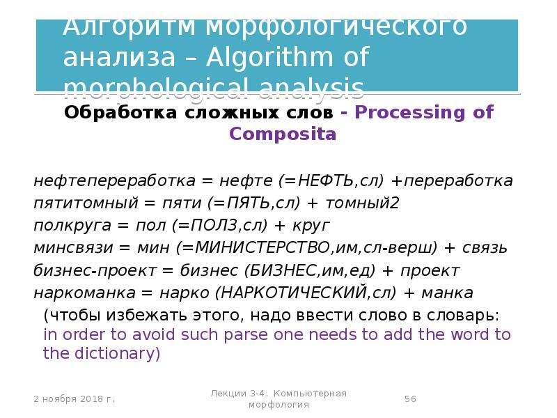 Алгоритм морфологического анализа – Algorithm of morphological analysis Обработка сложных слов - Pro