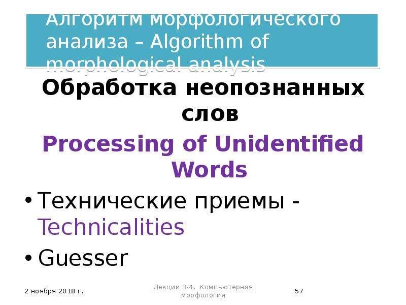 Алгоритм морфологического анализа – Algorithm of morphological analysis Обработка неопознанных слов