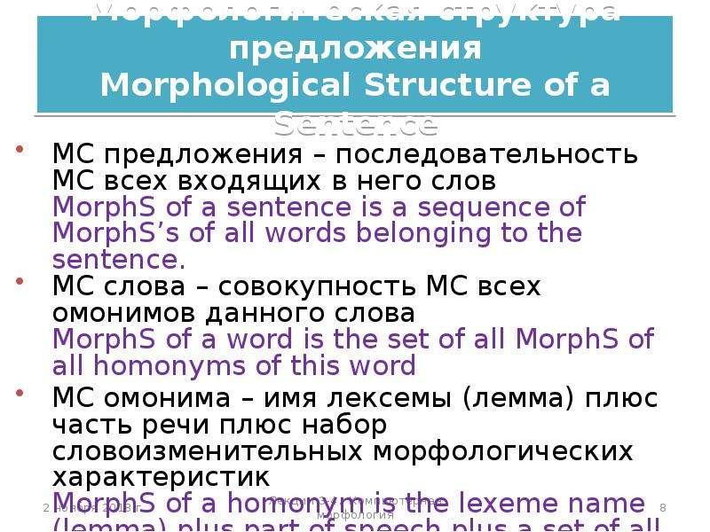 Морфологическая структура предложения Morphological Structure of a Sentence