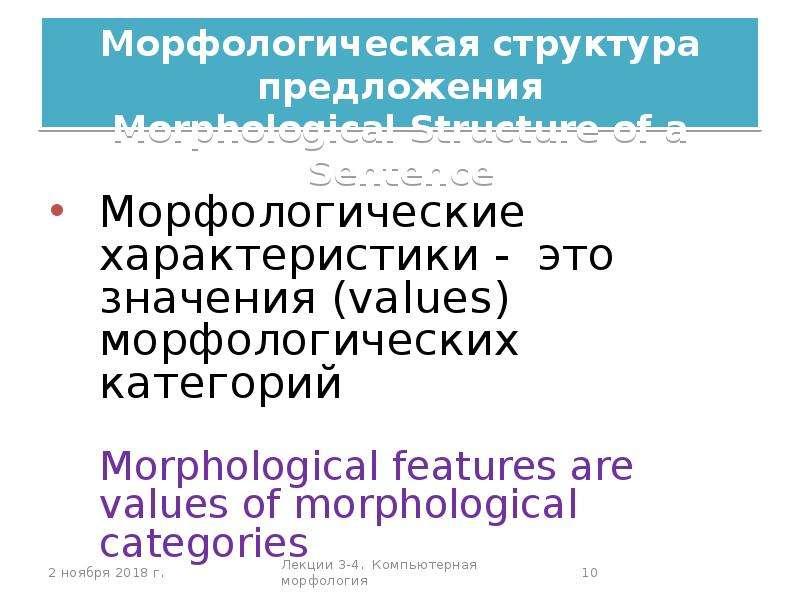 Лингвистические основы машинного перевода. Краткий курс, слайд 10