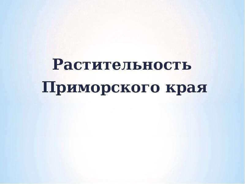 Презентация Растительность Приморского края