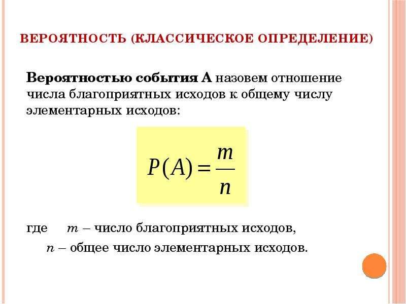 Вероятность (классическое определение) Вероятностью события А назовем отношение числа благоприятных
