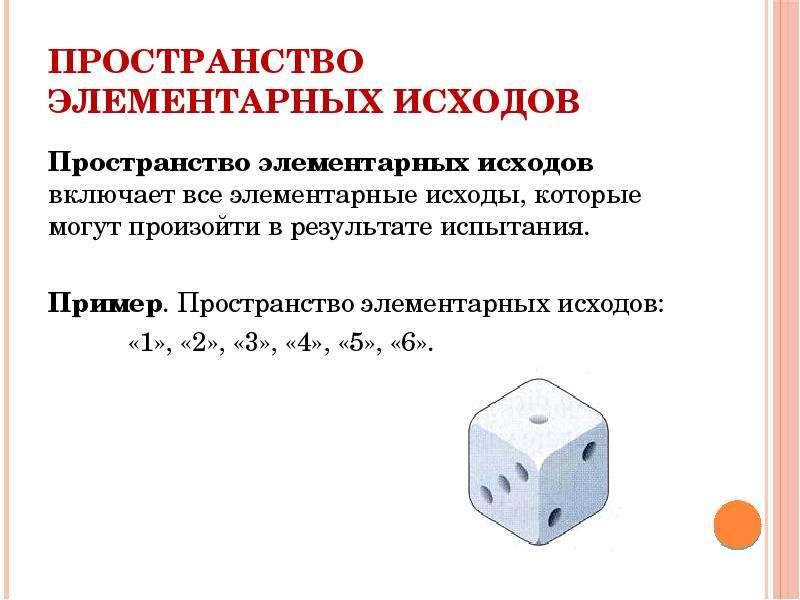 Пространство элементарных исходов Пространство элементарных исходов включает все элементарные исходы