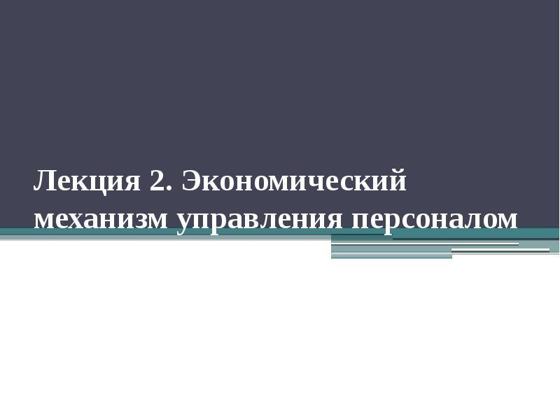 Презентация Экономический механизм управления персоналом