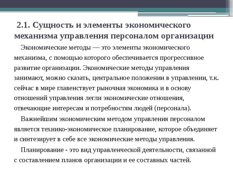 2. 1. Сущность и элементы экономического механизма управления персоналом организации Экономические м