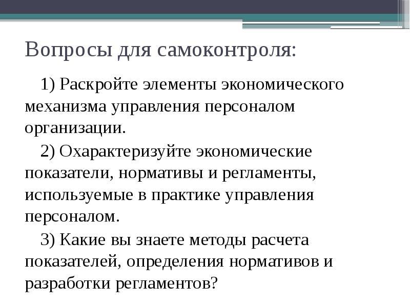 Вопросы для самоконтроля: 1) Раскройте элементы экономического механизма управления персоналом орган