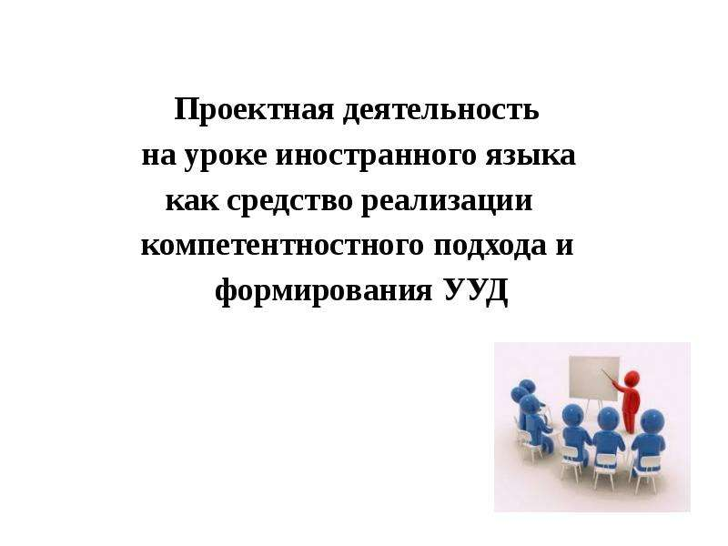 Презентация Проектная деятельность на уроке иностранного языка