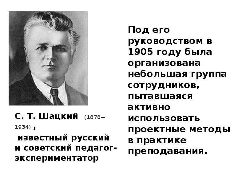 С. Т. Шацкий (1878—1934) , С. Т. Шацкий (1878—1934) , известный русский и советский педагог-эксперим