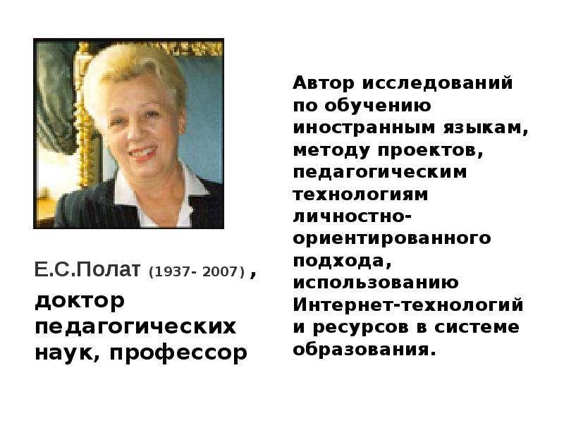 Е. С. Полат (1937- 2007) , Е. С. Полат (1937- 2007) , доктор педагогических наук, профессор