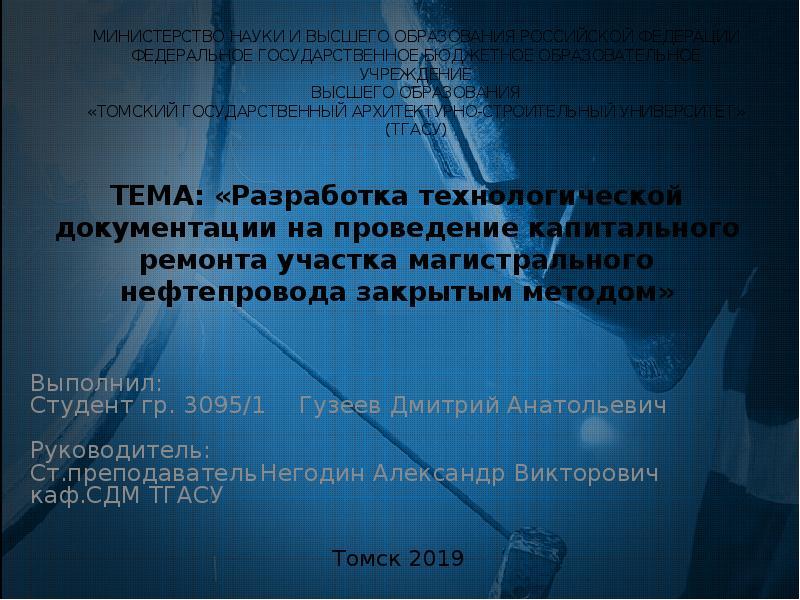 Презентация Разработка технологической документации на проведение капитального ремонта участка магистрального нефтепровода закрытым метод