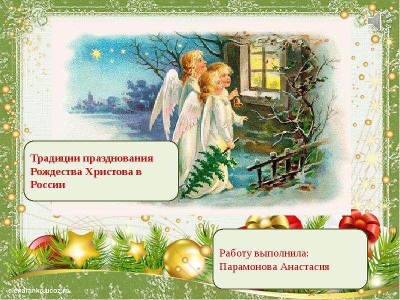 Презентация Празднование Рождества Христова в России