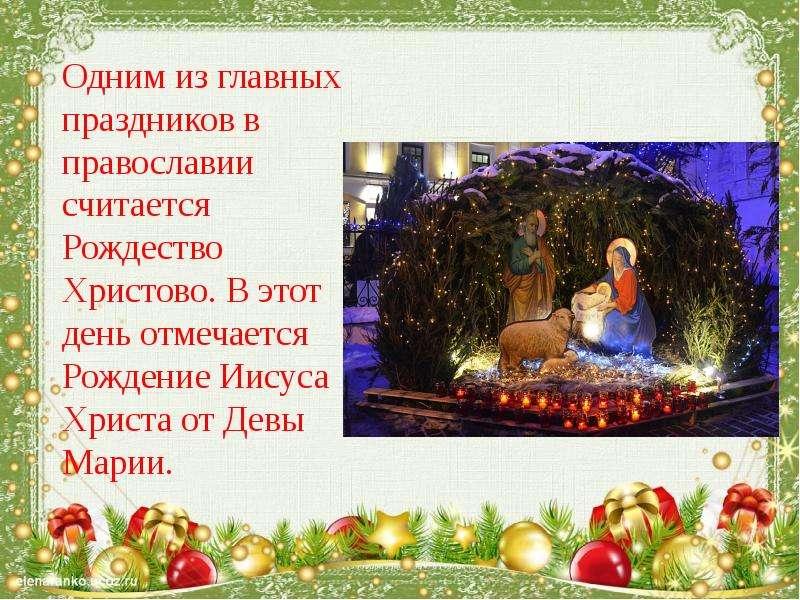Одним из главных праздников в православии считается Рождество Христово. В этот день отмечается Рожде