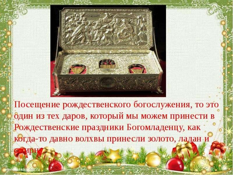 Посещение рождественского богослужения, то это один из тех даров, который мы можем принести в Рождес