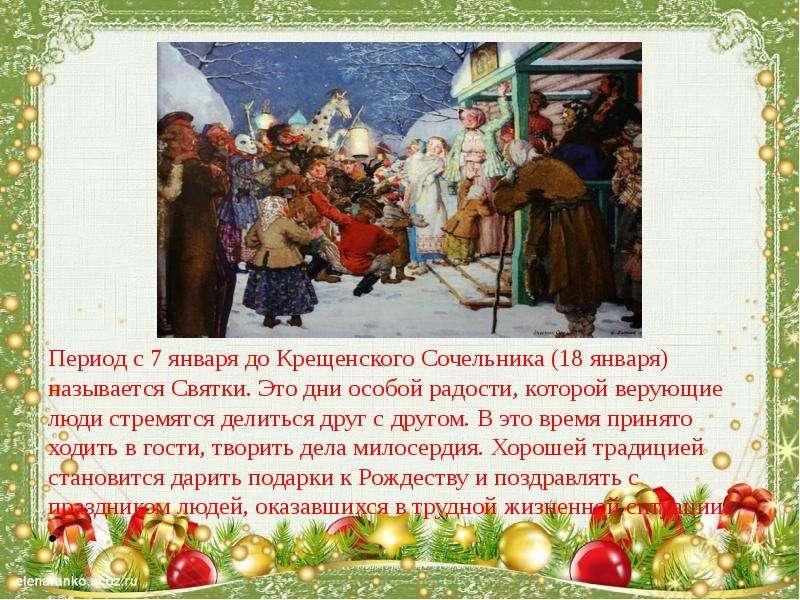 Период с 7 января до Крещенского Сочельника (18 января) называется Святки. Это дни особой радости, к